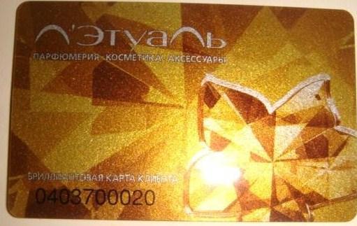 Как выглядит бриллиантовая карта